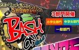 【BASH ON 2018】 開催!エントリー開始しました!